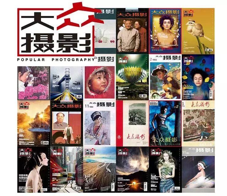 【订购】2020年 | 大众摄影杂志 全年预