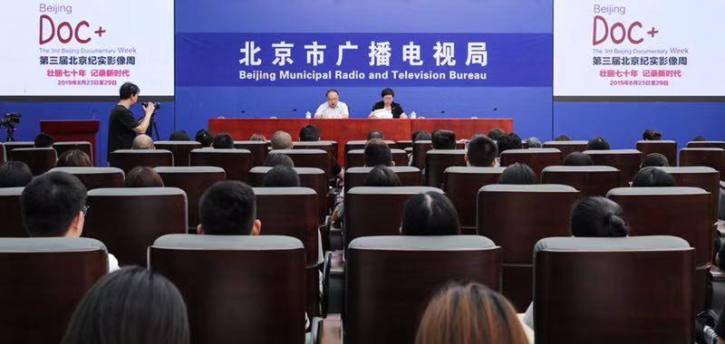 第三届北京纪实影像周将开幕 记录新时代礼赞新中国