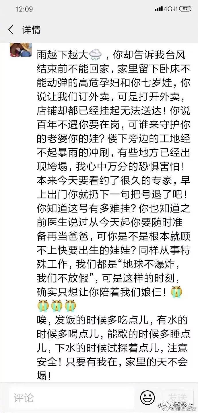 """山东待产警嫂的""""吐槽""""火爆朋友圈:""""谁来守护你的老婆你的娃?"""""""