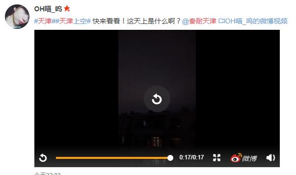 UFO??昨晚空中神秘移动光点刷屏!到底是什么呀