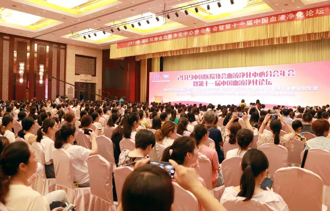 [136兴医工程| 中国医院协会血液净化中心分会年会暨第11届中国血液净