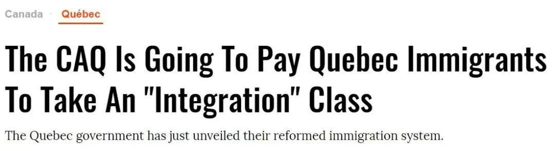 重磅官宣!魁省再推新移民政策,投入2000万做这事!这些人要有福了…