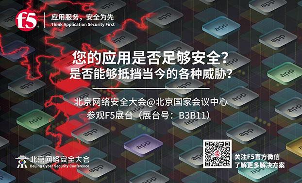 应用如何安全为先?F5将重磅亮相北京网络安全大会