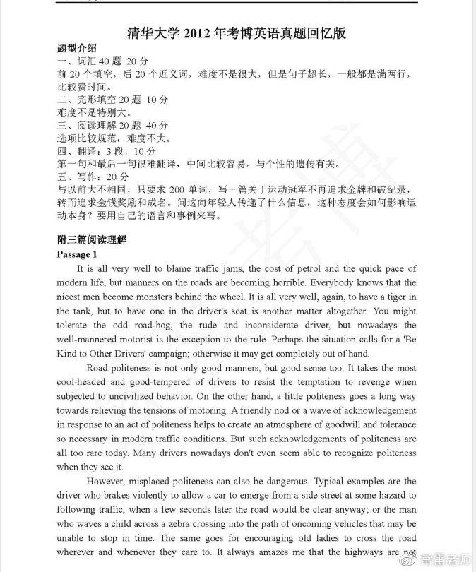 清华大学2012年考博英语真题回忆版