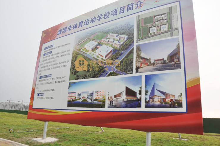 淄博市体育运动学校新校勘察设计开始招标 淄博经开区再添新学校