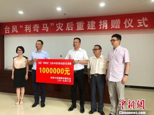 海外侨胞心系浙江永嘉灾区 捐资助力救援重建