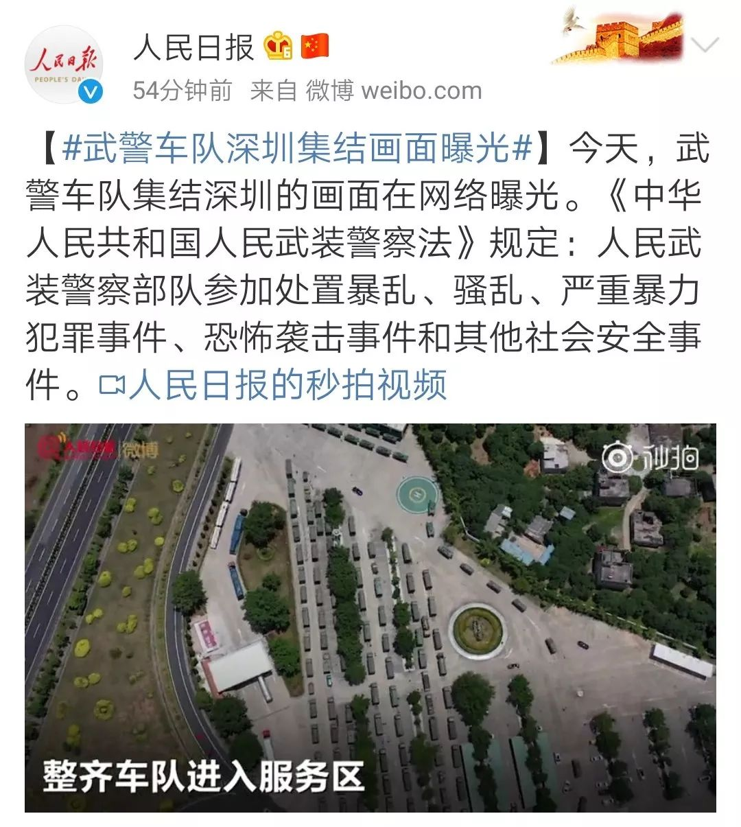 今天!武警车队深圳集结画面曝光