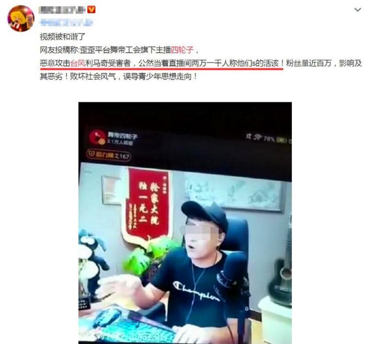百万粉丝大主播,公开辱骂18位台风遇难者:死了活该,舆论哗然