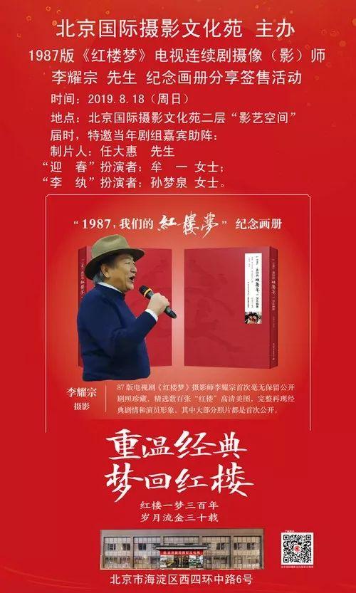 8月18日 1987版《红楼梦》电视连续剧纪念画册分享签售活动