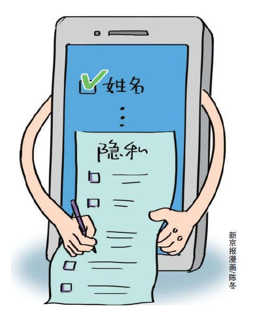 "APP收集个人信息将受限,""霸王条款""要不得"