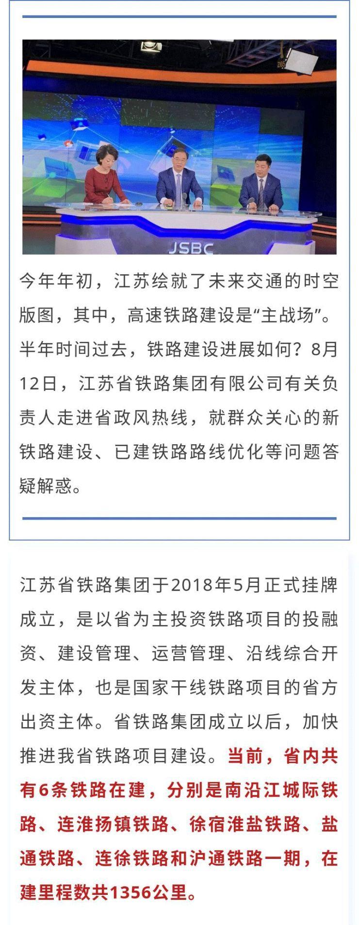 宁启铁路何时能从南京直达启东?还有更多关于南通铁路的消息