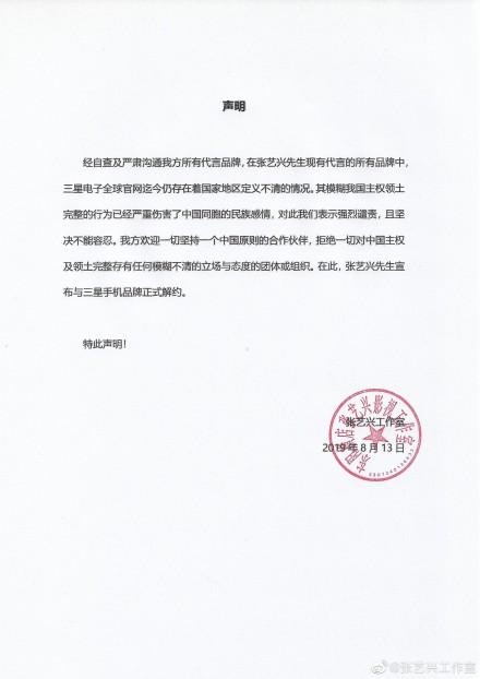 张艺兴与三星解约:模糊中国领土主权不能容忍