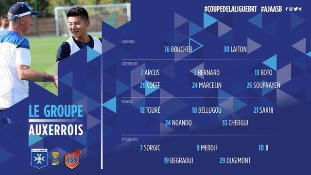 法国足球的中国面孔!季骁宣入选欧塞尔一线队大名单征战联赛杯