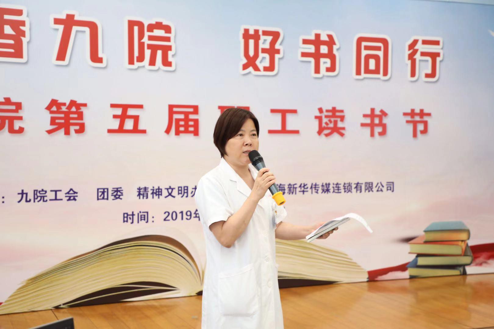 医者仁心,书香随行——沪上医院携手新华传媒开展职工读书节活动