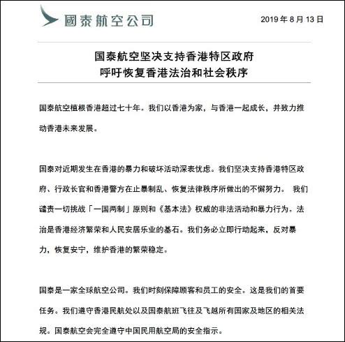 国泰再发声明:会完全遵守民航局安全指示
