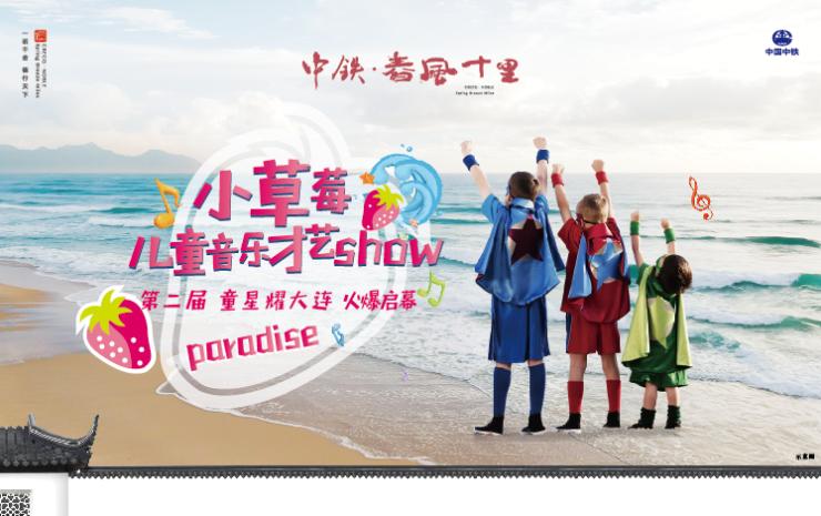 给孩子一个永恒假期 小草莓儿童音乐才艺SHOW热势盛启