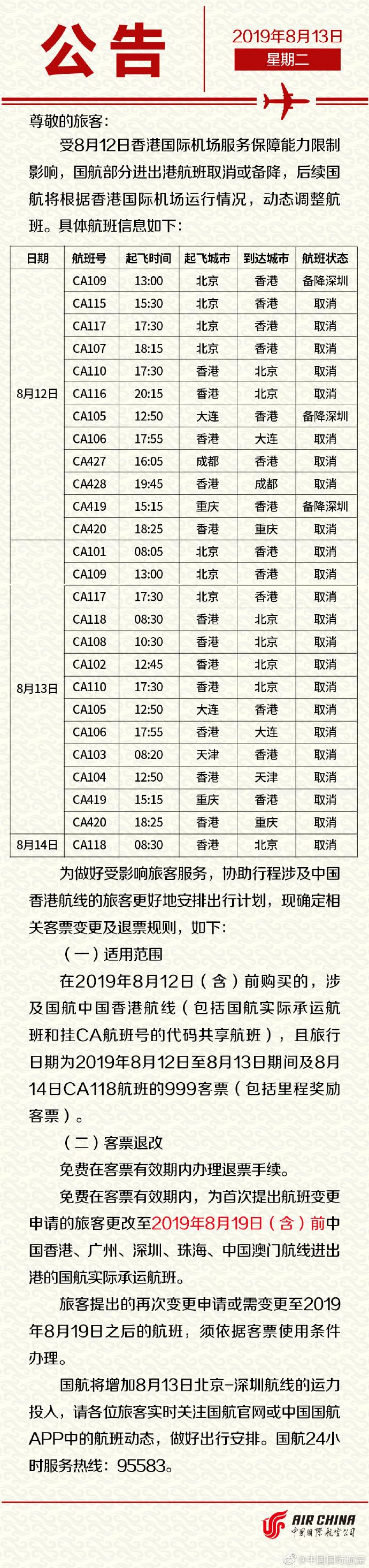 国航:部分进出港航班取消或备降 旅客可免费退票_中国