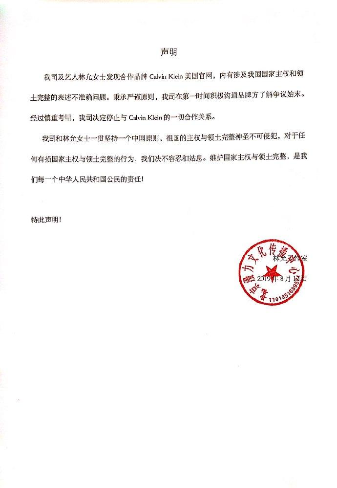 林允方宣布与CK解约:坚定捍卫国家主权和领土完整