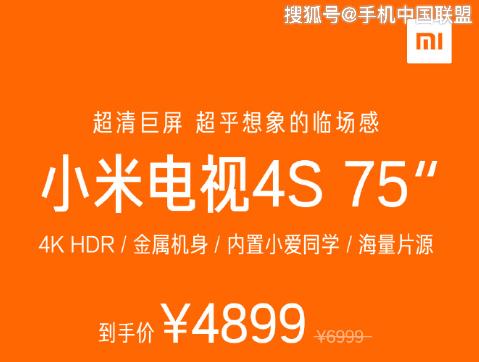 直降2100元,75英寸小米电视4S到手价4899元