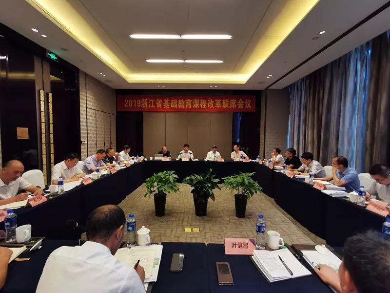 浙江省基础教育课程改革联席会议在金召开