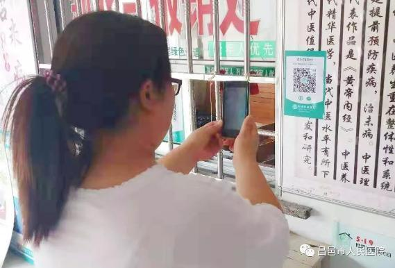 昌邑市人民医院都昌社区卫生服务中心开通微信支付宝等扫码缴费