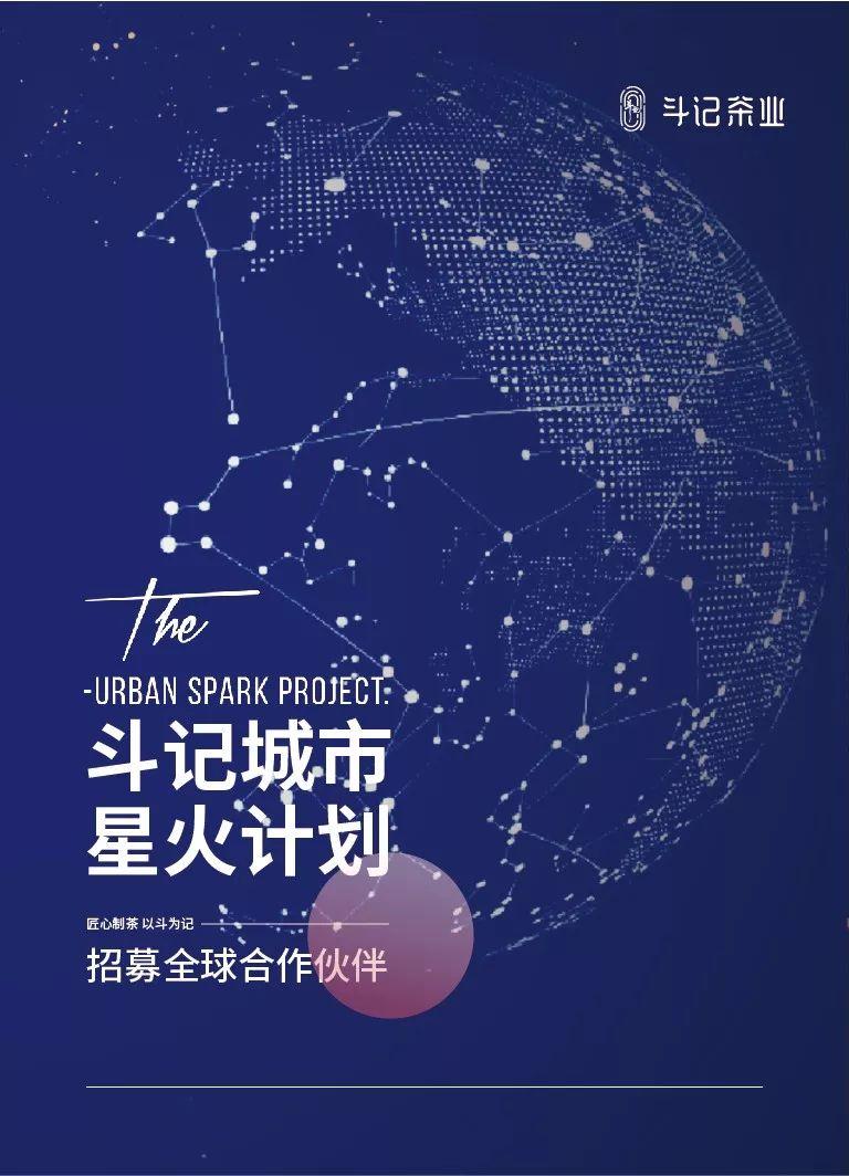 <b>「斗记城市星火计划」大型品牌招商会(西安站)即将隆重举行</b>