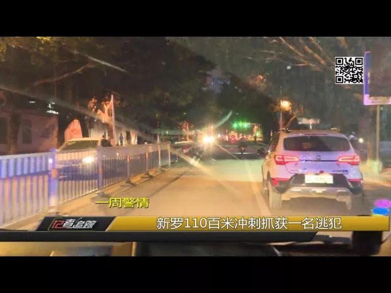 新罗警方百米冲刺,成功抓获一名因非法组织卖淫的逃犯