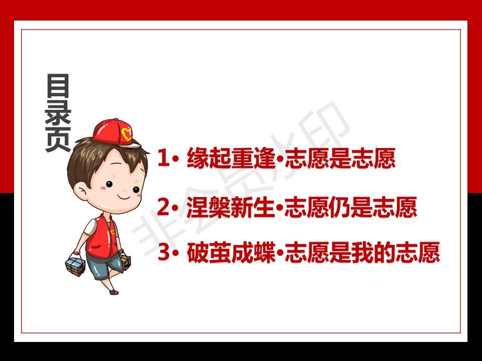 """【2018-2019学年""""志愿之星""""】愿以青春之名将梦献予志愿——陈思洁"""