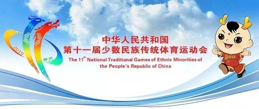 """中央主流媒体""""探班""""第十一届全国民族运动会"""
