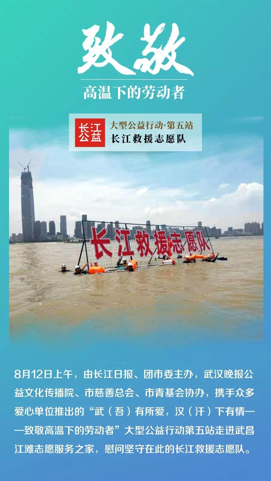 """他们坚守在两江四岸 最大的愿望却是""""没有救援"""""""