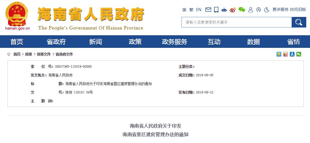 省政府关于印发《海南省垦区建房管理办法》的通知