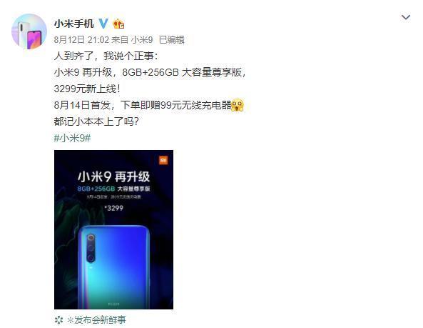 <b>小米9推出8+256GB版本 明天正式首发</b>