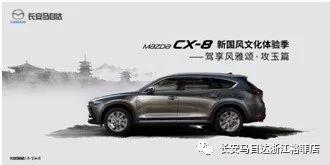 马自达CX-8新国风文化体验季驾,优雅大方,攻玉篇,呈现匠心独具的品质