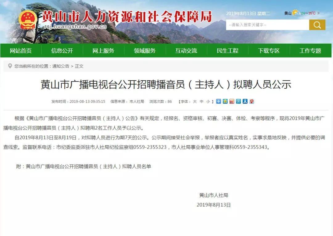 【公示公告】黄山市广播电视台公开招聘播音员(主持人)拟聘人员公示