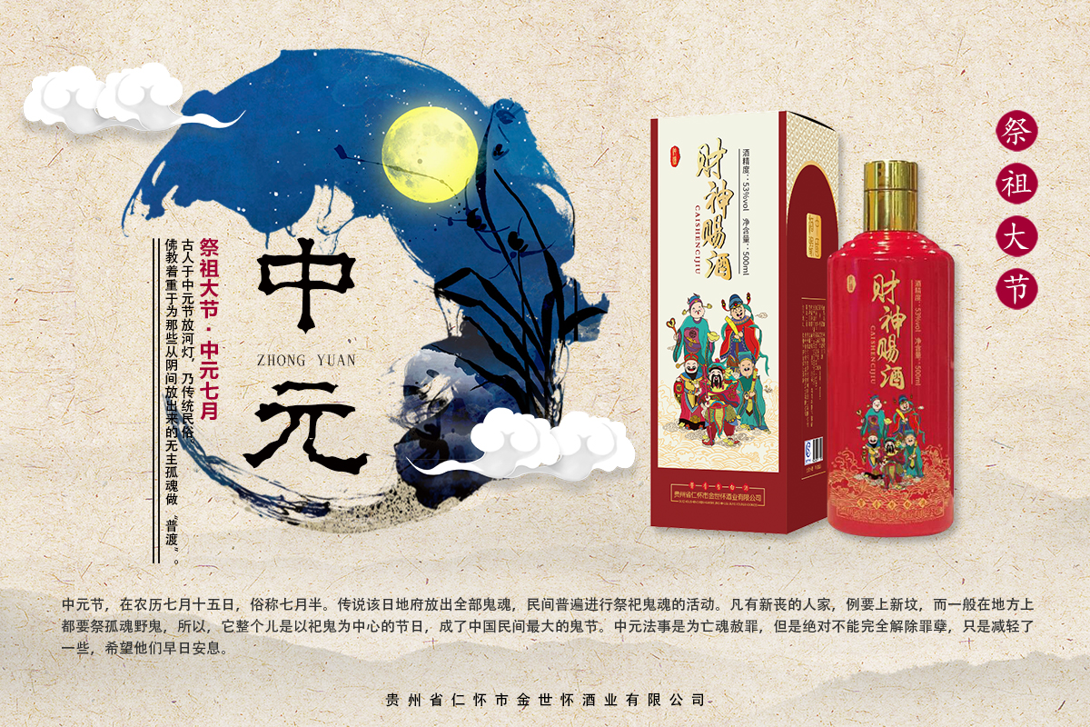 """除""""七月半""""和""""鬼节"""",你还知道中元节的哪些传统文化?"""