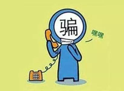110指示中直接到电信欺骗的警情多吗?