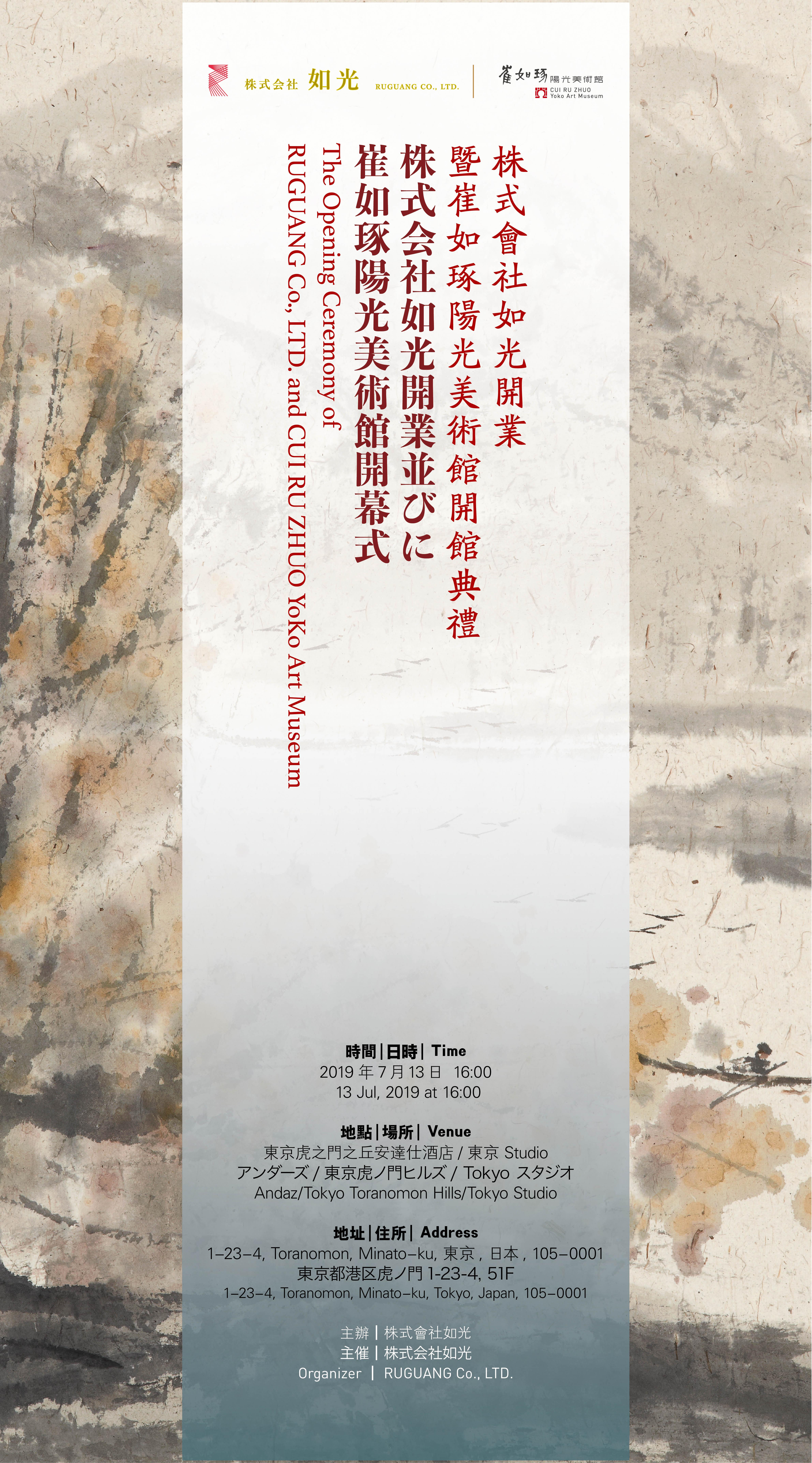 日本 習字 展 2019