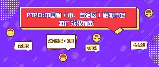 6月PTPEI:时隔一年,广西旅游市场美誉度与营销