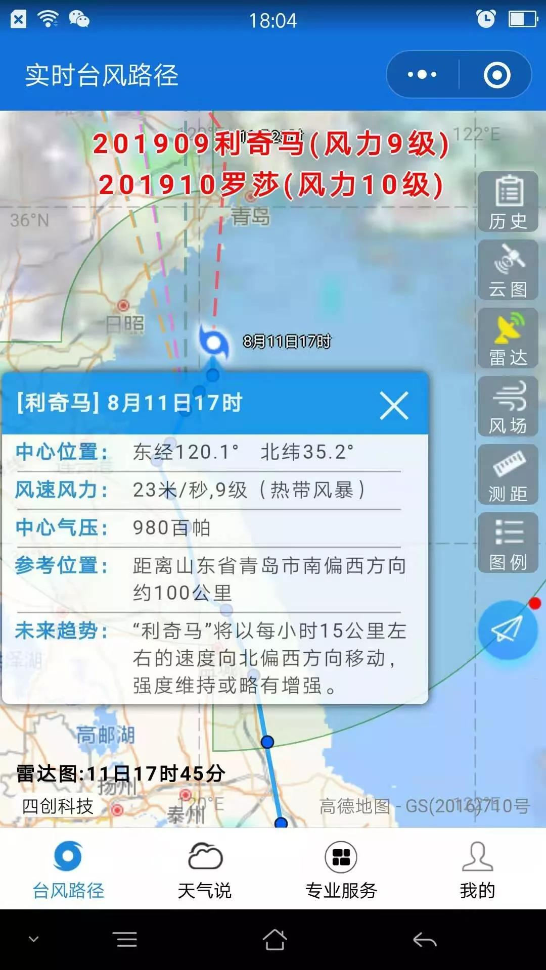 """台风""""过境"""",恒信物业的守护永不""""过境"""""""