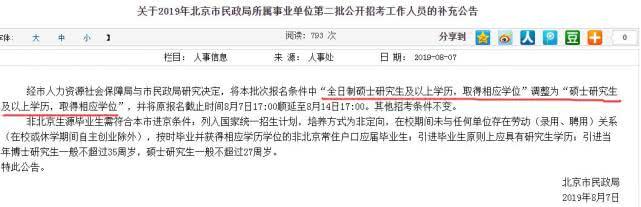 官宣 | 北京事业单位接受非全日制,全国范围有望