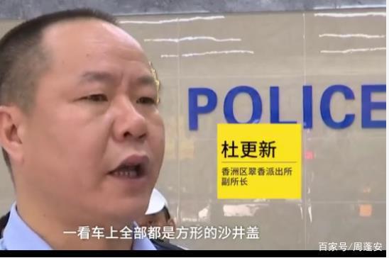 杨八里:两女子偷走105块井盖,嫌犯籍贯重要吗?