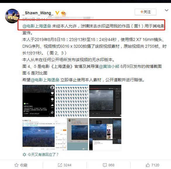 《上海堡垒》宣传素材疑似抄袭,票房口碑扑街,底线能不能保住?
