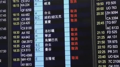 非法集会致香港机场瘫痪 今18点后航班已全面取消_运作