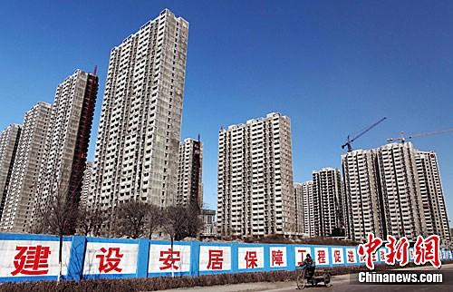 """<b>破解""""夹心层""""之困 中国保障房的多元供给之路</b>"""