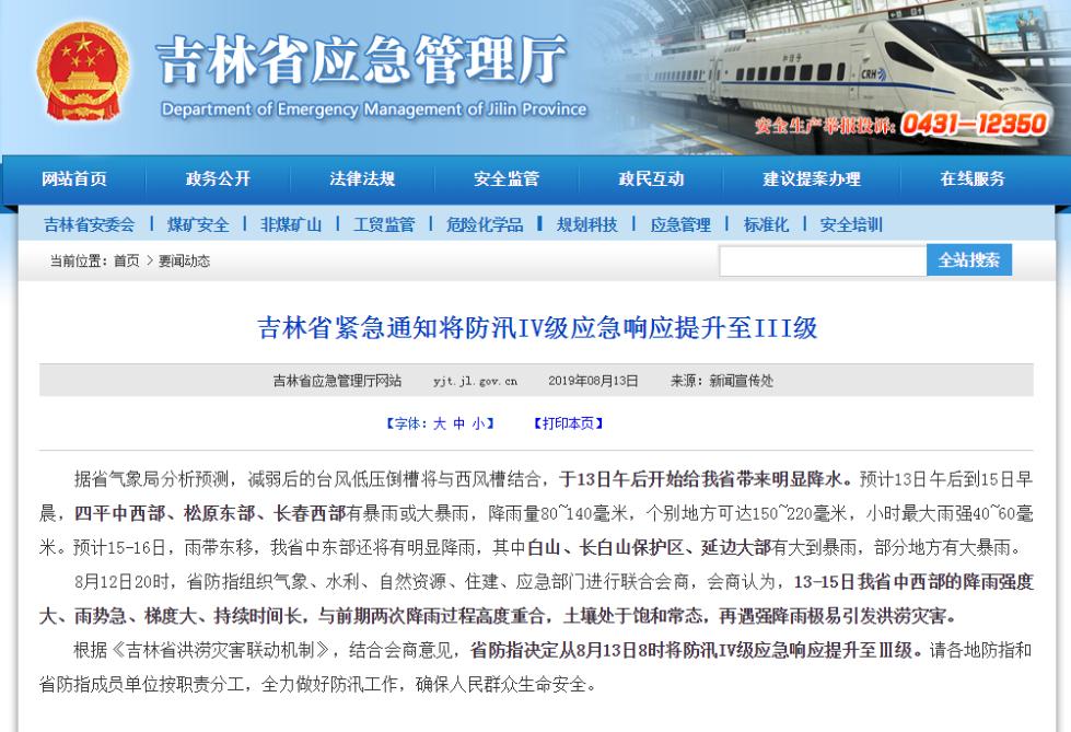 吉林省紧急通知:将防汛IV级应急响应提升至Ⅲ级_降雨量