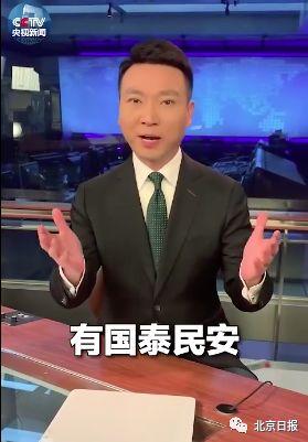 """""""No zuo no die!""""《新闻联播》后,康辉送给国泰航空一句话"""