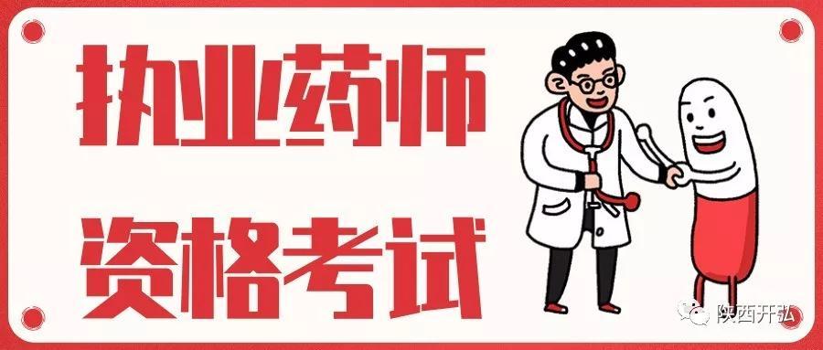 2019执业药师已有六省份公布报名时间!