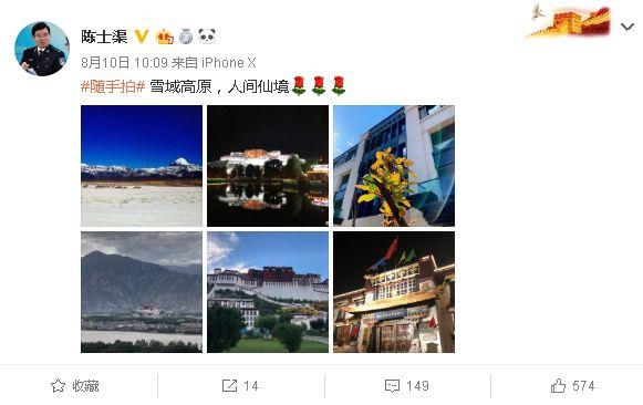 """公安部""""大V""""离京,履新西藏"""