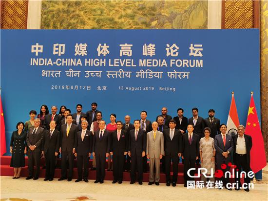 第四屆中印媒體高峰論壇:中印友好交流沒有邊界_發展