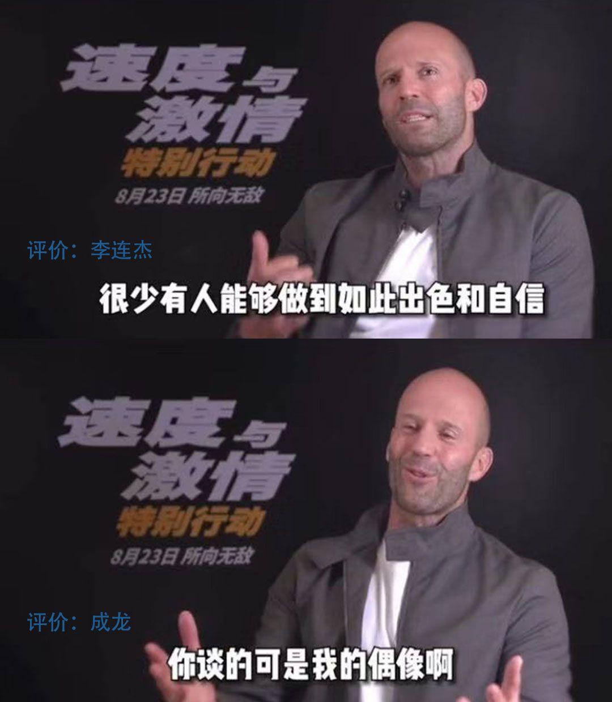 杰森斯坦森评价成龙和李连杰,为何表情变化很明显,原因简单!